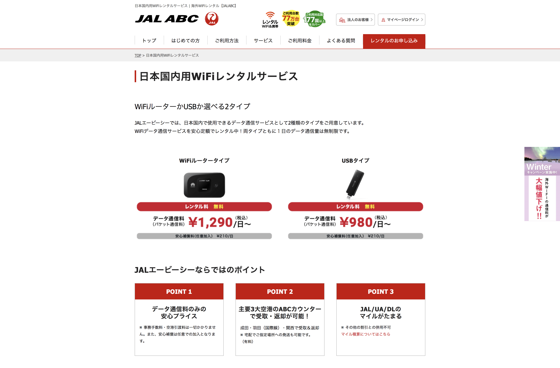 JAL ABC Japanese website